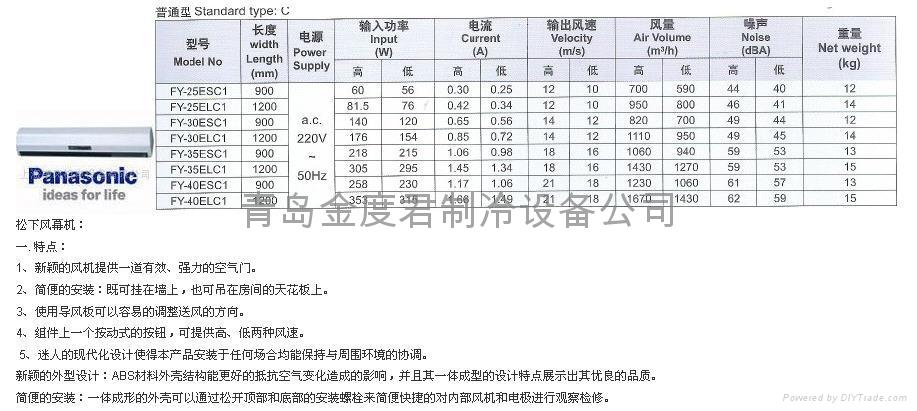 供应松下热风幕机FY30ESCW2官方报价 1