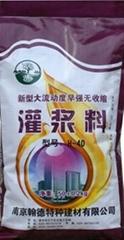 河南cgm二次设备基础灌浆料