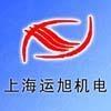 上海運旭機電設備有限公司