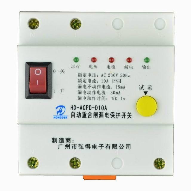 HD单相自动重合闸漏电保护开关 带零火线保护 1