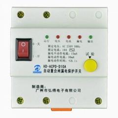 HD单相自动重合闸漏电保护开关 带零火线保护