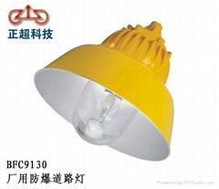 供应重庆BFC9130厂用防爆道路灯