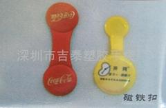 PVC磁铁扣