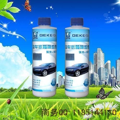环保型家电清洗,低成本高收益-汽车水箱除垢剂 1