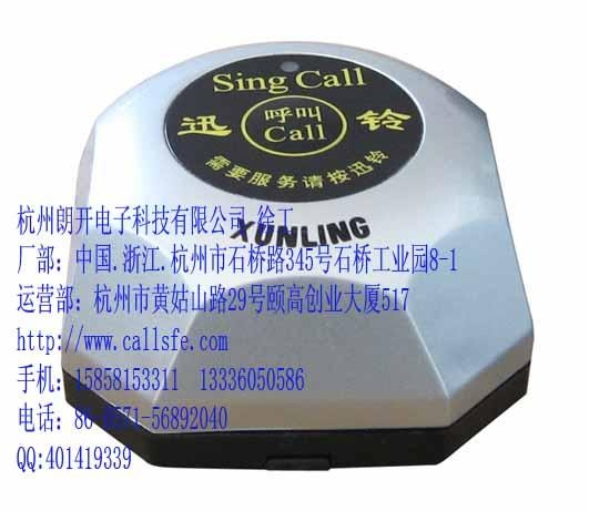 温州棋牌室无线呼叫器 4