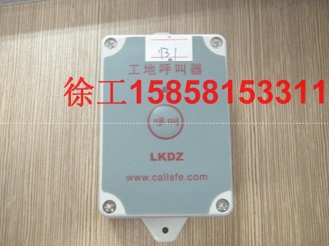 北京工地楼层无线呼叫器 1