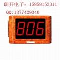扬州朗开工地楼层升降机无线呼叫器LK-110G 2
