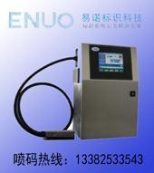 ENUO2010款Y系列小字符点阵喷码机
