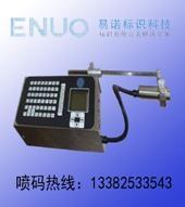 ENUO2010款N系列高解析实体喷码机