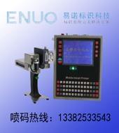 ENUO2010款S系列手持喷码机