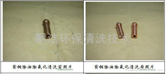 紫铜件除黑清洗剂 4