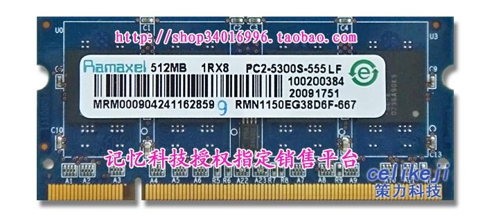 记忆RAMAXEL笔记本内存512M DDR2 667 1