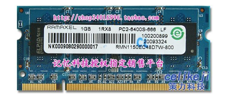 记忆RAMAXEL笔记本内存1G DDR2 800 1