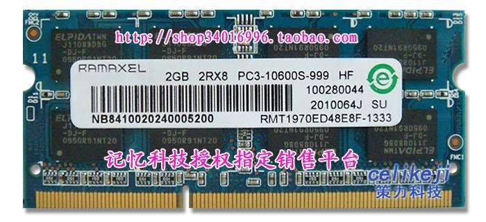 记忆RAMAXEL笔记本内存2G DDR2 1333 1