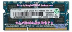 記憶RAMAXEL筆記本內存2G DDR2 1333