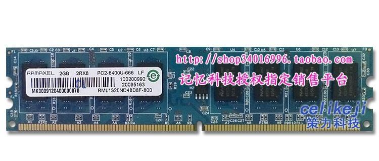 記憶RAMAXEL臺式機內存2G DDR2 800 1