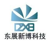 深圳市東展新博科技有限公司