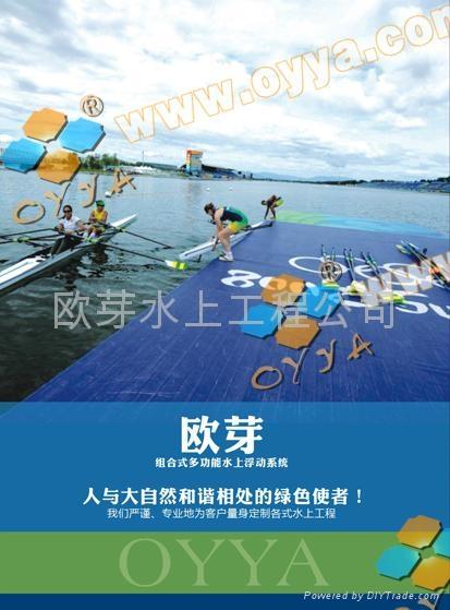 供应水上浮动跳伞平台 1