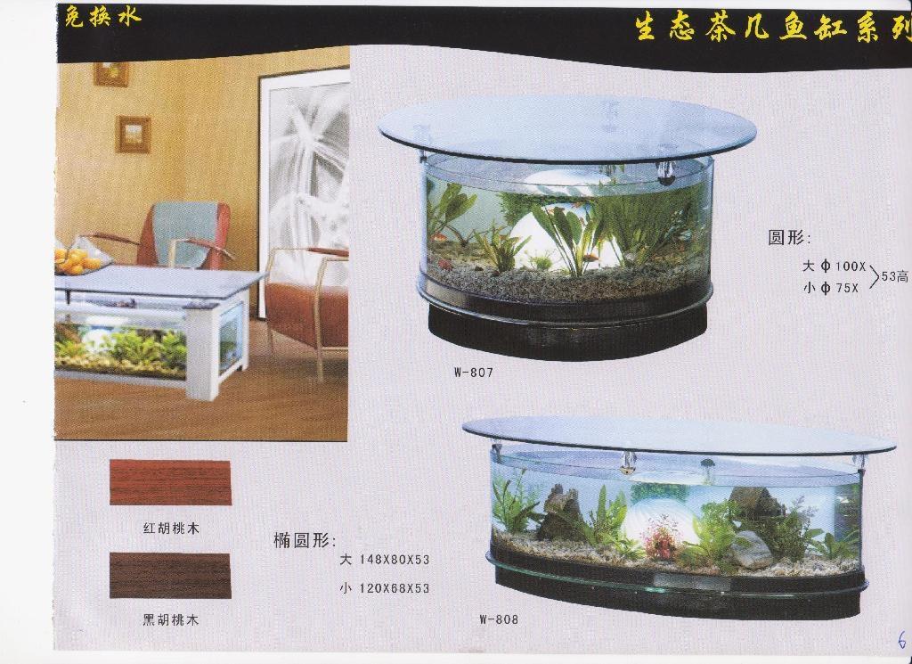 生态茶几鱼缸(圆形) 1