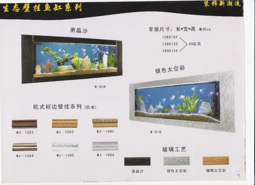 欧式壁挂生态鱼缸 1