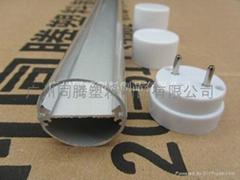 T8新款日光燈管外殼