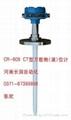 CR-605 CT型  物(液