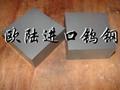 鎢鋼CD750精磨棒