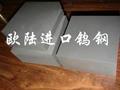 富士超微粒鎢鋼TF09牌號 1