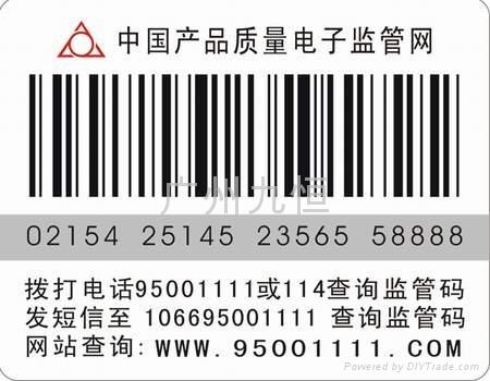 带电子监管码药品包装盒