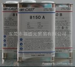 PU樹脂8150