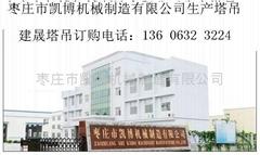 枣庄市凯博机械制造有限公司
