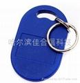 供應哈爾濱鑰匙扣卡 2