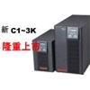 山特UPS電源C 1kVA~3kVA