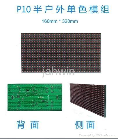 LED單色模組 1