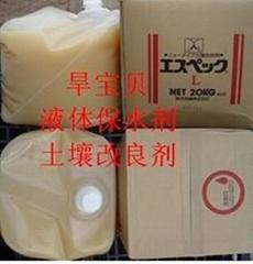 液體保水劑