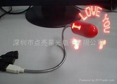 促销礼品-USB闪字风扇
