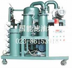 國能ZYD高效雙級真空濾油機