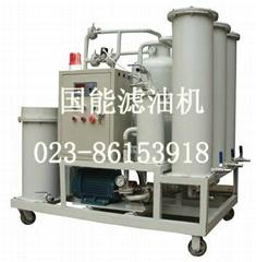 國能TL磷酸脂抗燃油真空濾油機