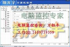電腦信息安全管理軟件