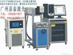 广州激光打标机