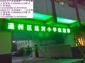 深圳PH12.5半戶外單元板