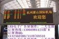 深圳PH7.62室內點陣LED