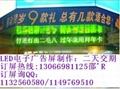 深圳PH16戶外單元板