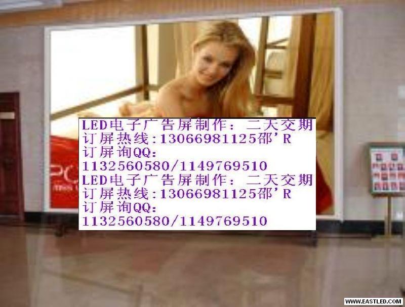 深圳三合一表貼P7.62室內全彩顯示屏 1