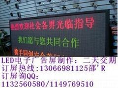 深圳P10戶外雙色LED顯示屏模組箱體