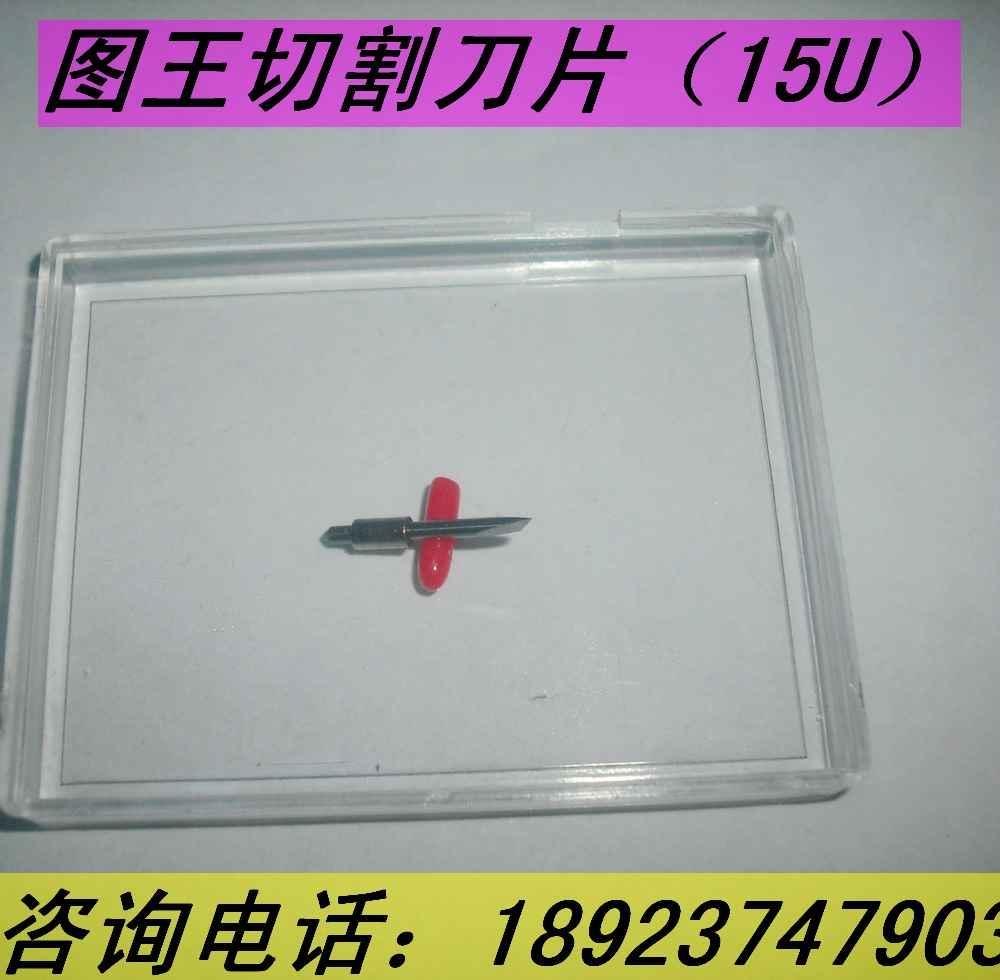 圖王刀片 1