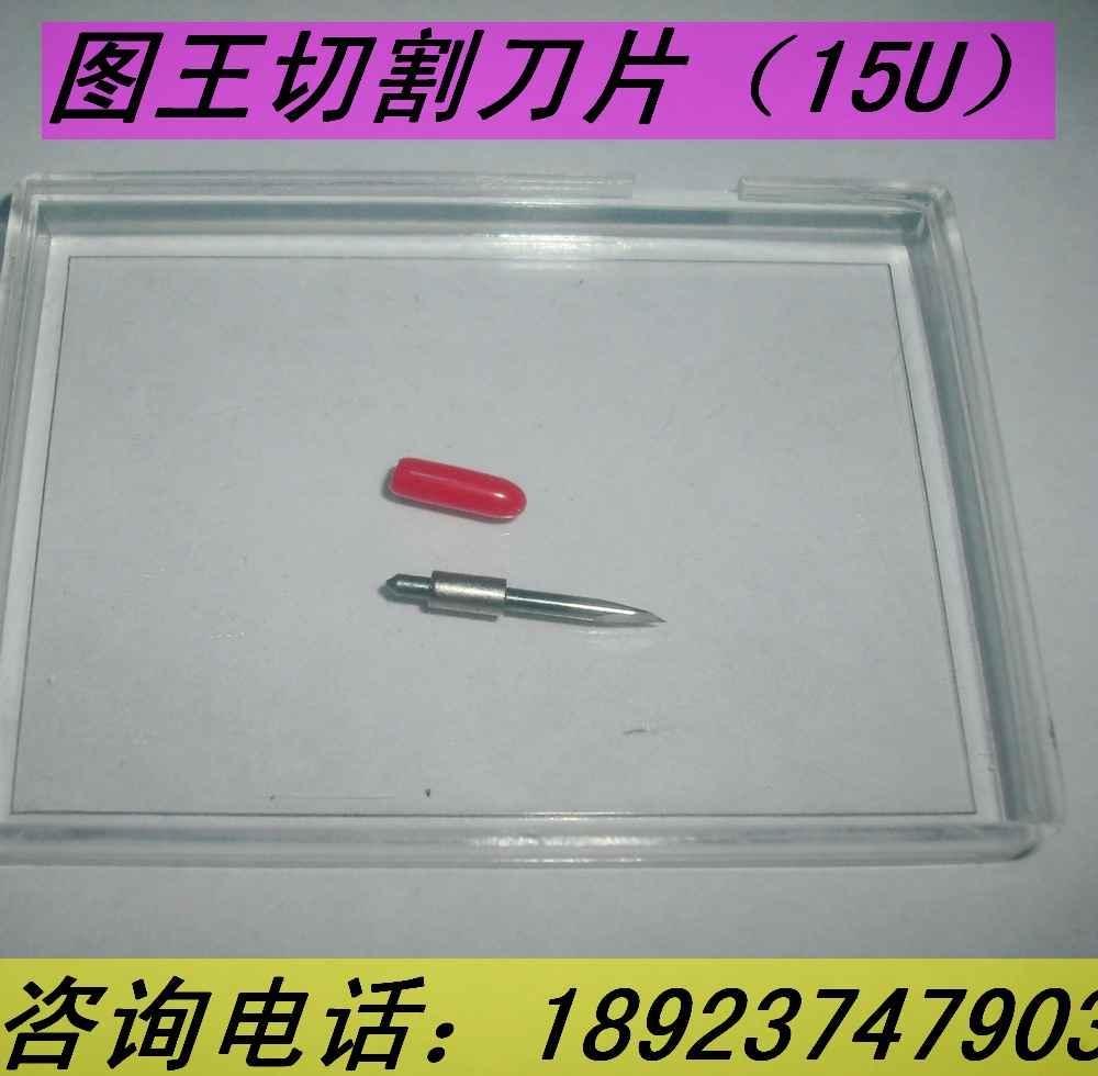圖王刀片 2