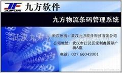 九方條碼物流管理軟件