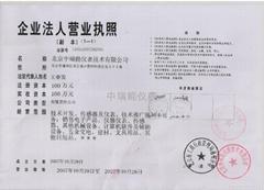 北京中瑞能儀表技術有限公司