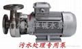 不鏽鋼離心泵|FB型不鏽鋼耐腐蝕離心泵 4